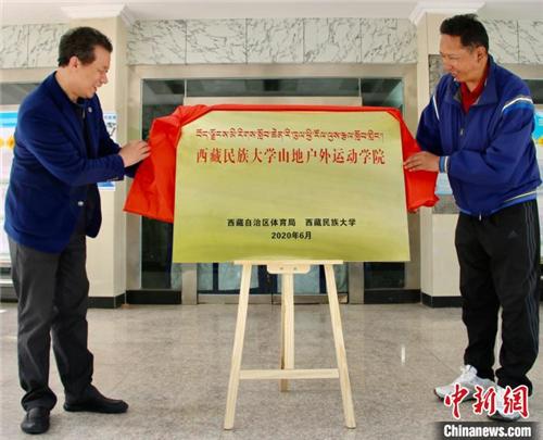 西藏民族大学山地户外运动学院在拉萨揭牌成立