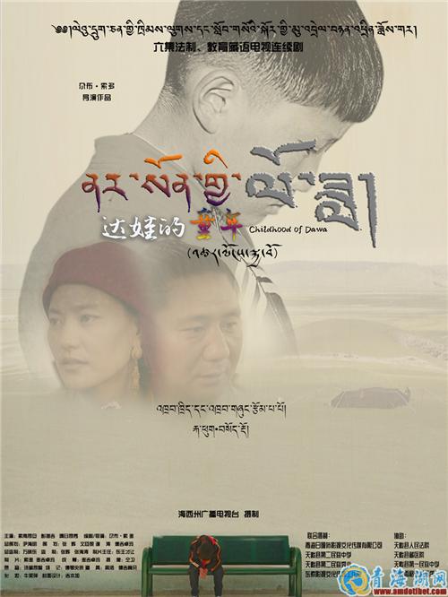 六集原创藏语电视剧《达娃的童年》即将全国首映1.png