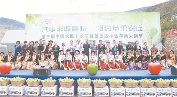 四川省阿坝州小金县第五届苹果采摘节圆满举办