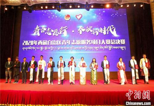 西藏青年志愿服务大赛总决赛在拉萨举行