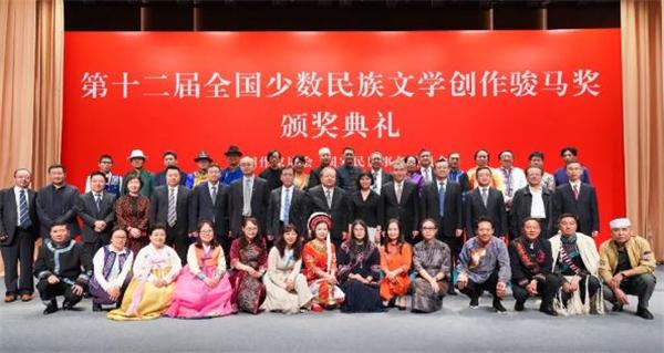 第十二届全国少数民族文学创作骏马奖在京颁奖