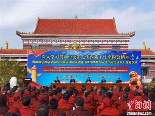 青海省《藏传佛教寺庙学法用法读本》首发式举行