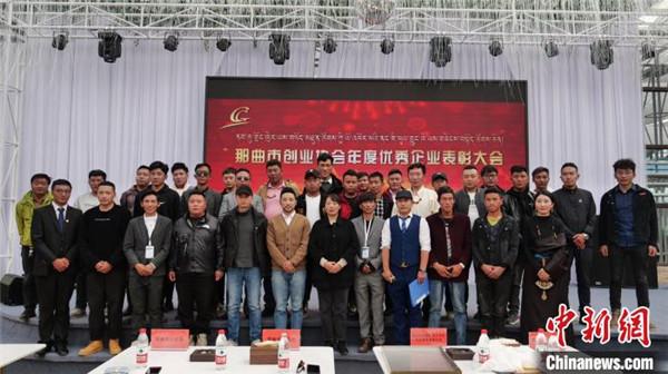 西藏那曲举办第二届高校毕业生创业大赛