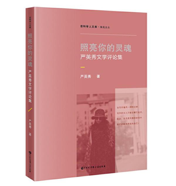严英秀文学评论集《照亮你的灵魂》出版发行