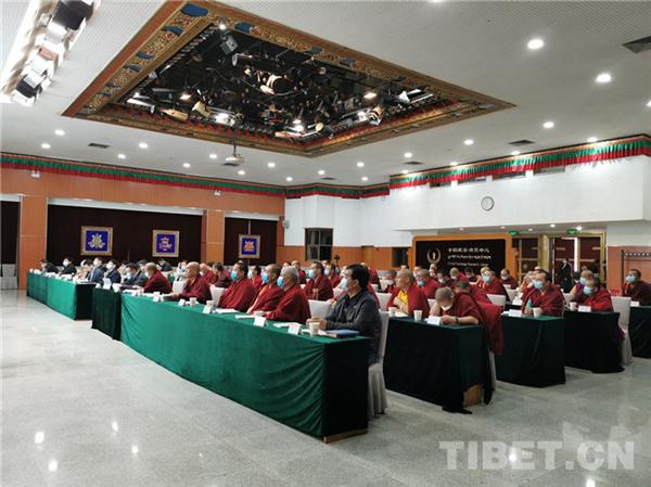 2020年藏传佛教教义阐释工作研讨会闭幕