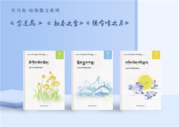 藏族作家年乃亥·哇热散文系列作品集出版发行