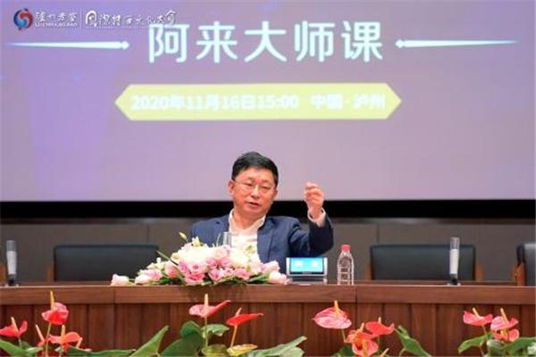 """国际诗酒文化大会""""阿来大师课""""在四川泸州举办"""