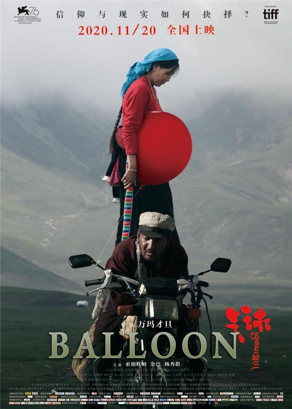 影片《气球》的视觉传达和主题呈现