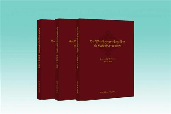杨士宏主编《白马藏语方言词典》出版发行