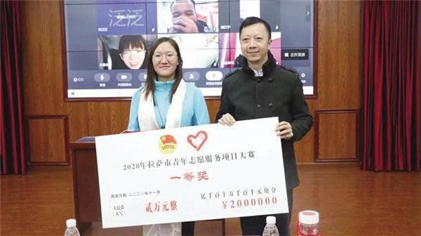 西藏自治区拉萨市青年志愿服务项目大赛决赛落幕