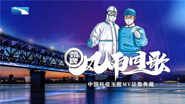 """青海省海西州MV《武汉加油》荣获""""国字号""""银奖"""