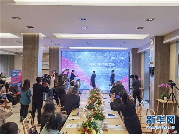 """""""美丽云南·香格里拉""""文化交流活动三地启动"""