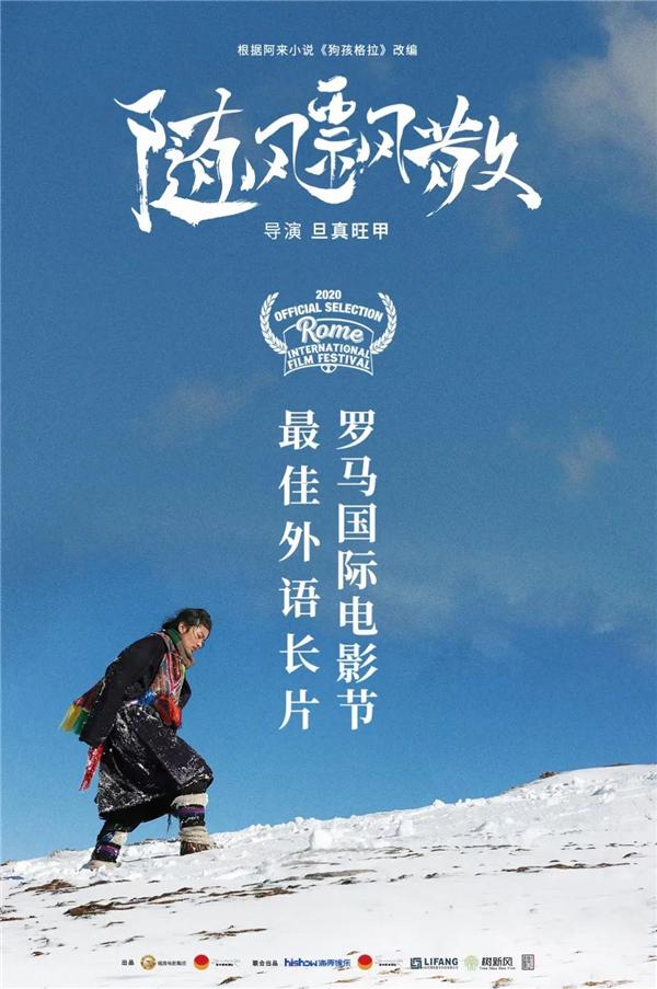 《随风飘散》获第17届罗马国际电影节最佳外语片奖
