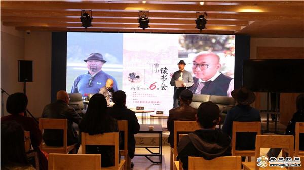 云南省:第二期雪山读书会在香格里拉举办