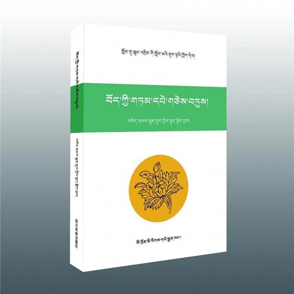 索南龙智编纂《藏族谚语精选》出版发行