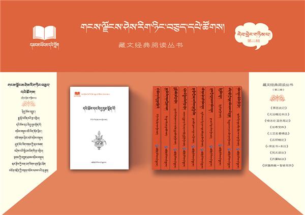 《藏文经典阅读丛书》(第二辑)出版发行
