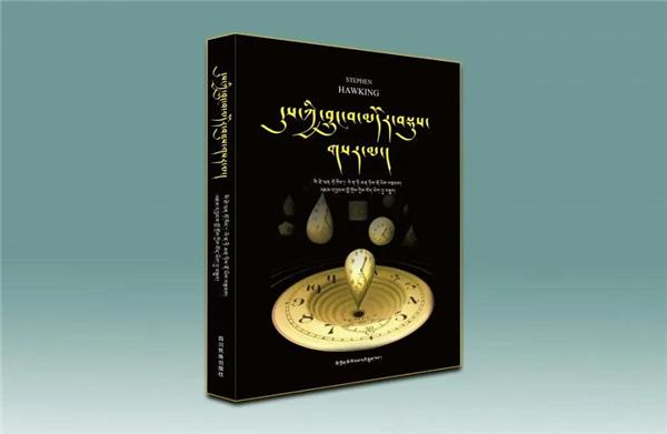 《时间简史》(普及版)藏文版出版发行