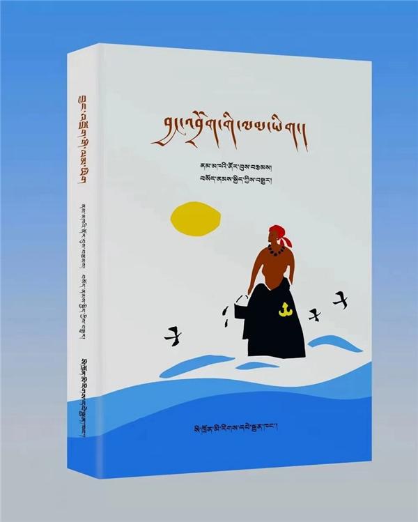 《川康牧区行》(汉藏对照)再版正式出版发行.jpg