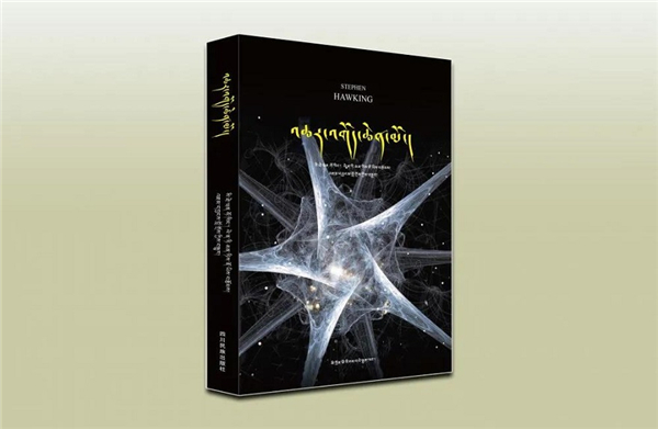 霍金旷世巨作《大设计》(藏文版)出版发行