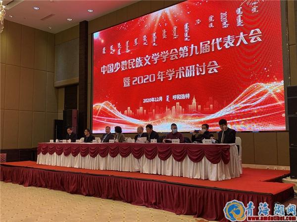 中国少数民族文学学会第九届代表大会在呼市召开