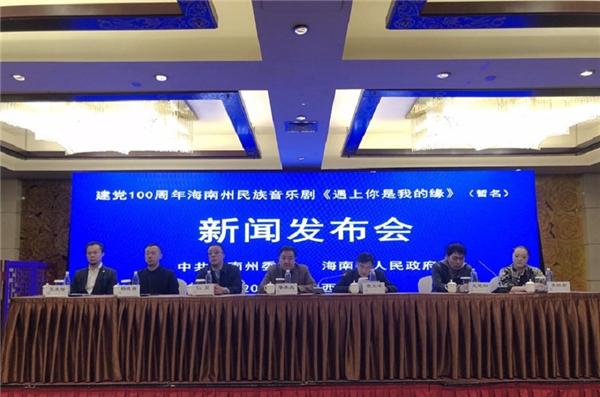 青海省海南州音乐剧《遇上你是我的缘》正式发布