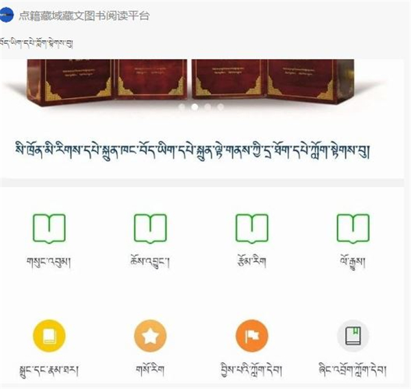 点籍藏域藏文图书阅读平台入选国家级精品推荐计划