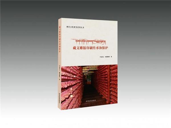 《藏文雕版印刷传承和保护》正式出版发行