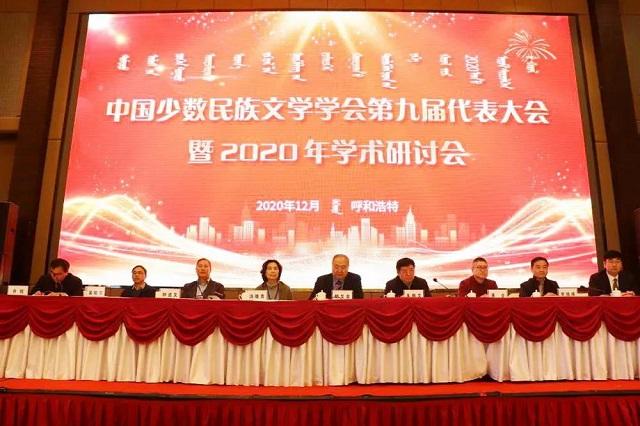 力行不惑的中国少数民族文学——中国少数民族文学学会第九届代表大会暨2020年学术研讨会综述