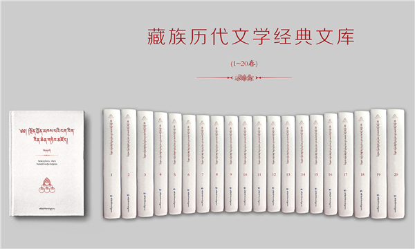 《藏族历代文学经典文库》正式出版发行
