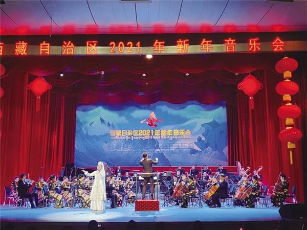 西藏自治区2021新年音乐会在拉萨市举行