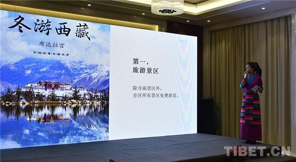 """2021年""""冬游西藏""""除寺庙景区外旅游景区全免费"""