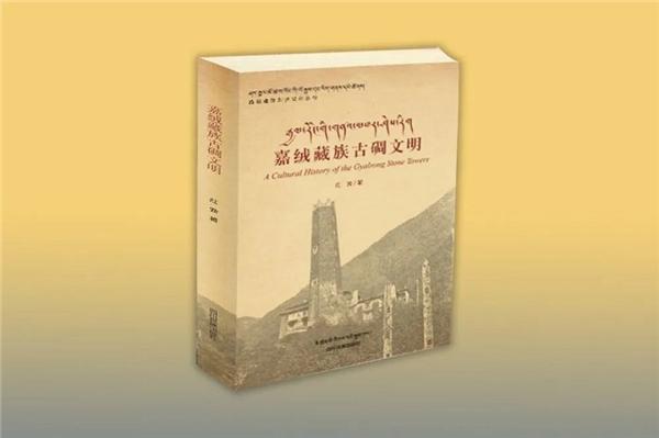 解读碉楼 《嘉绒藏族古碉文明》出版发行