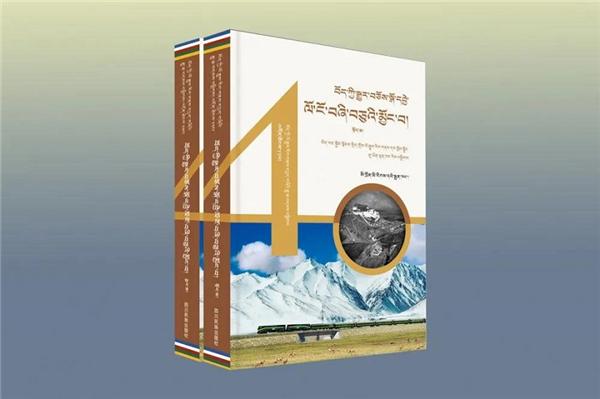 《亲历西藏改革开放40年:藏文》(上下册)出版发行
