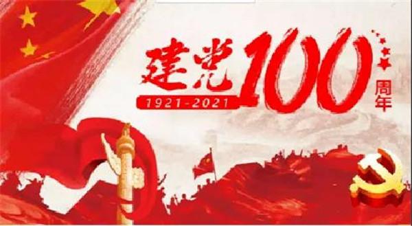庆祝中国共产党成立100周年 草地杂志开始征稿