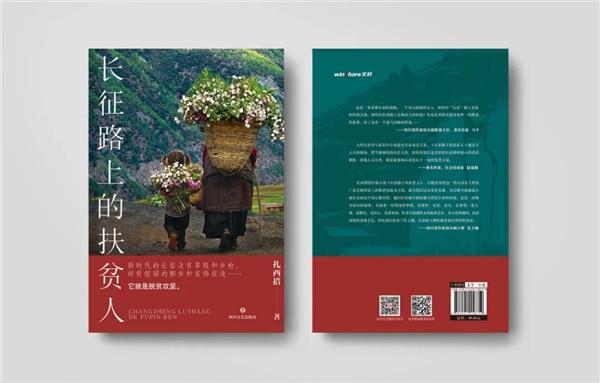 扎西措长篇小说《长征路上的扶贫人》出版发行
