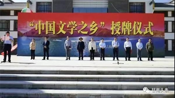 中国作家协会驻临潭开展帮扶工作 倾情润民心