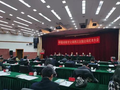 扎西才让当选中国诗歌学会第四届理事会常务理事