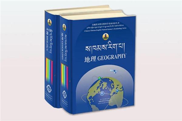 汉藏英对照自然科学丛书《地理》《生物》出版发行