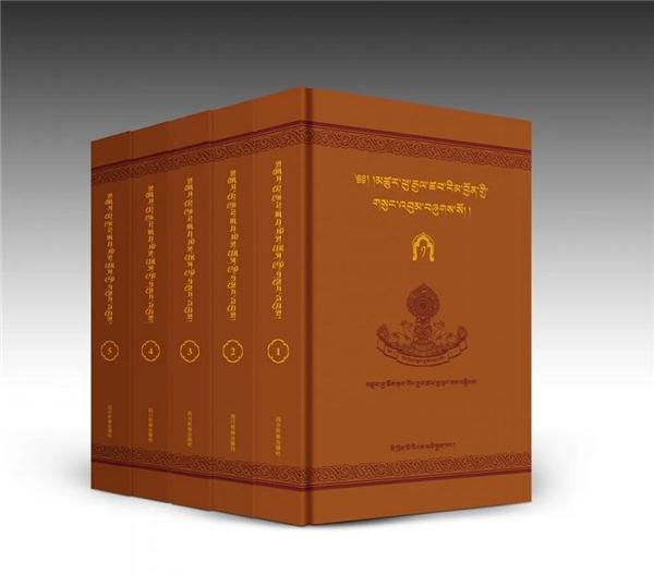 《历代嘉察大师文集》(1-5卷)出版发行