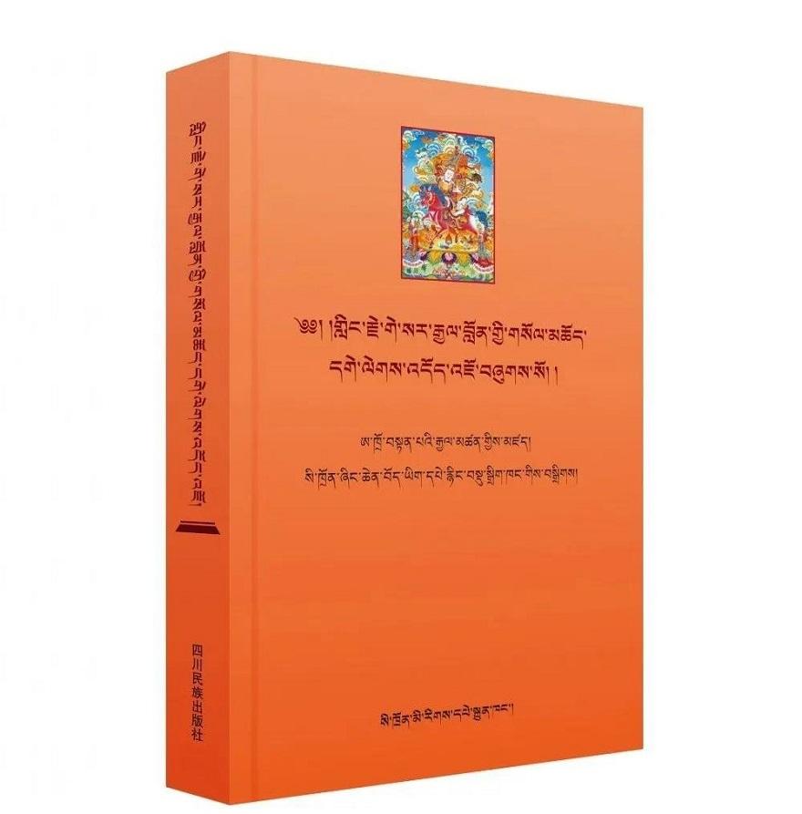 《唱颂格萨尔王》由四川民族出版社出版发行