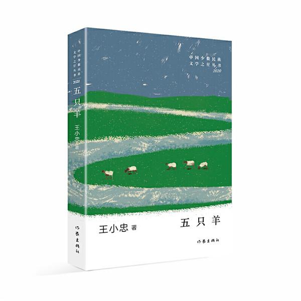 王小忠中短篇小说集《五只羊》出版发行