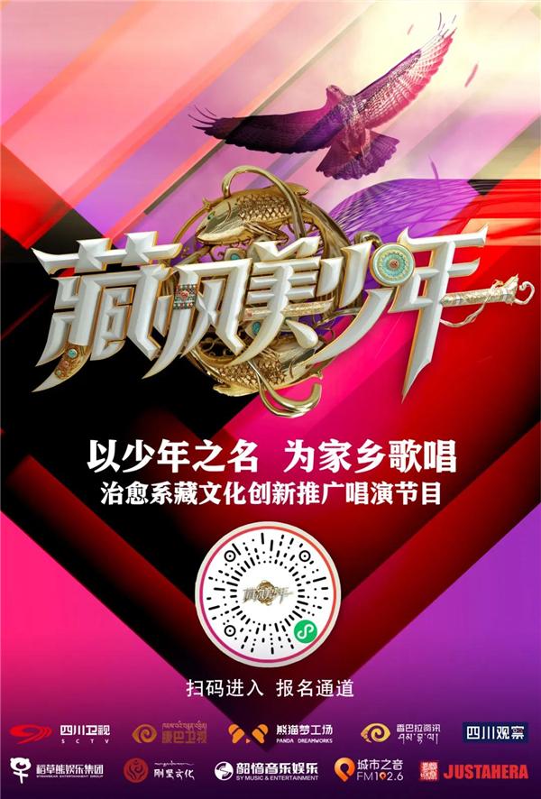 多个平台联合打造 《藏风美少年》报名通道开启