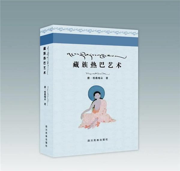 康·格桑梅朵编撰 《藏族热巴艺术》出版发行