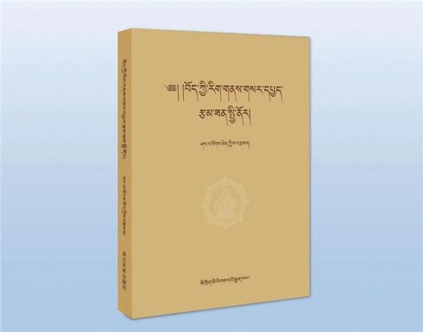 西域丝路文化研究丛书《藏族文化新探》出版发行