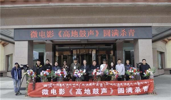 微电影《高地鼓声》拍摄在青海省兴海县圆满杀青