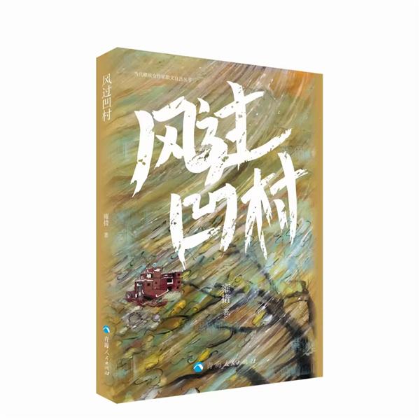 藏族作家雍措散文集《风过凹村》出版发行