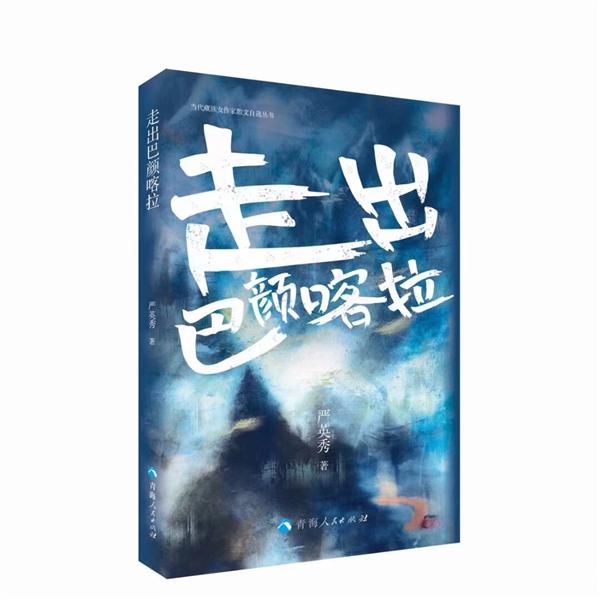 藏族作家严英秀散文集《走出巴颜喀拉》出版发行