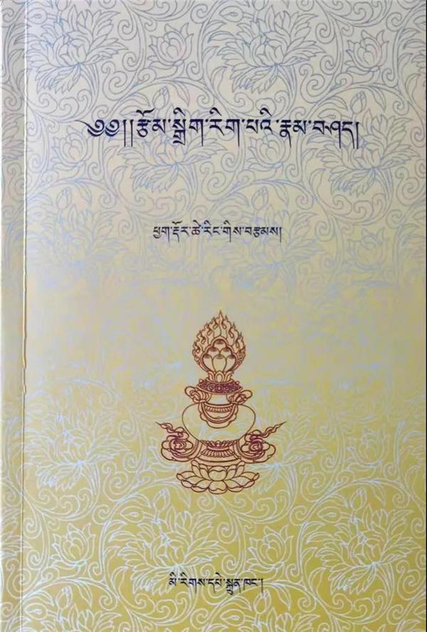 希多才让学术专著《编辑学概论》(藏文版)出版发行