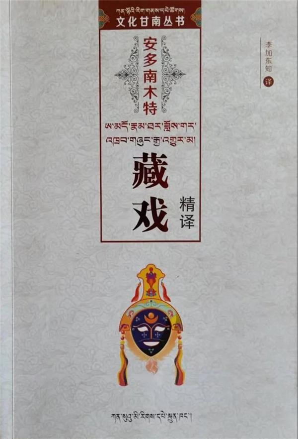 《安多南木特藏戏精译》:荟萃传统藏戏优秀剧目