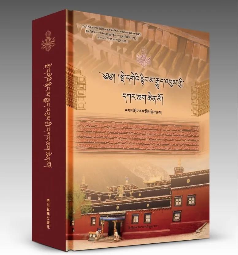 《德格印经院馆藏宁玛续部木刻版总目》出版发行
